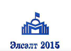 elselt 2015