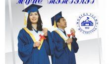 Оюутны тэтгэлэг, санхүүгийн дэмжлэг үйлчилгээ