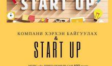 """""""Компани хэрхэн байгуулах & Start up"""" сэдэвт сургалтыг зохион байгууллаа"""