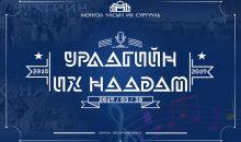 """""""Урлагийн их наадам-2019"""" 03.30-ны 09:00цагт эхэлнэ"""