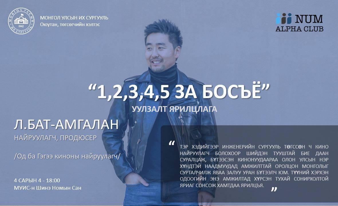 """""""1.2.3.4.5 ЗА БОСЪЁ"""" уулзалт ярилцлагад урьж байна"""