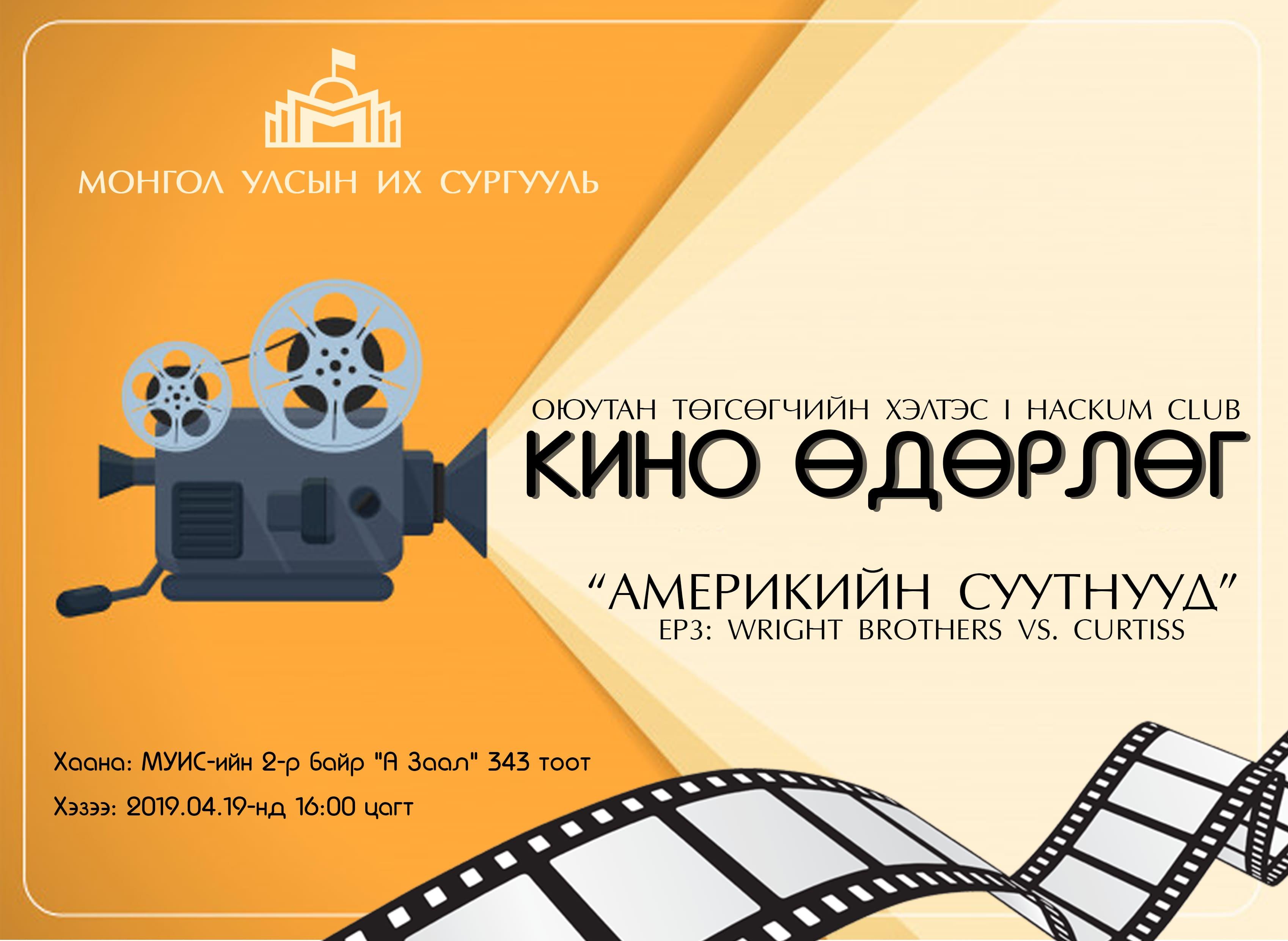 Кино өдөрлөгт хүрэлцэн ирнэ үү