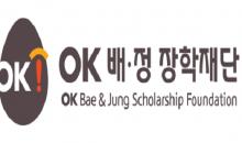 БНСУ-ын OK BAE & JUNG сангийн нэрэмжит тэтгэлэг зарлагдлаа
