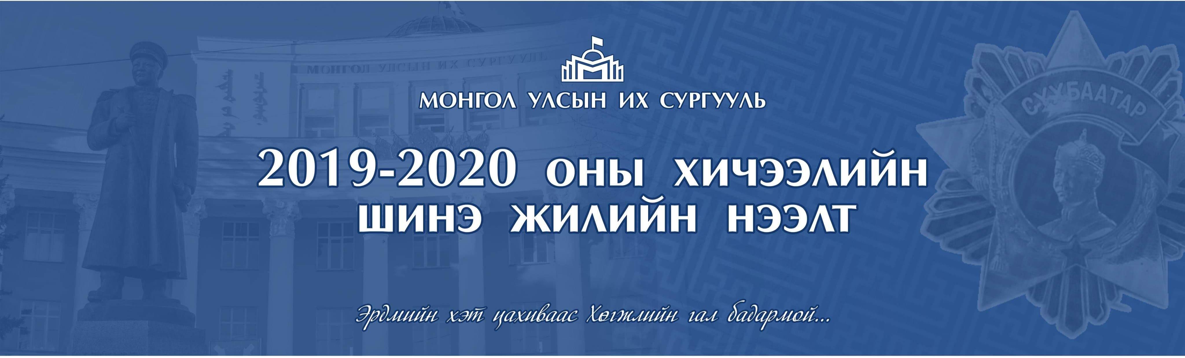 2019-2020 оны хичээлийн шинэ жилийн нээлтийн үйл ажиллагаанд урьж байна