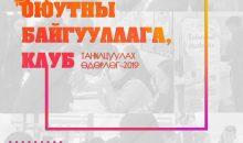 МУИС-ийн оюутны байгууллага клубуудын танилцуулах өдөрлөг-2019 болно