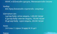 """""""МЭДЛЭГИЙН МЕНЕЖМЕНТ""""-ийн Улсын VII олимпиад 2019 оны XI сарын 30-ны өдөр зохион байгуулагдана"""