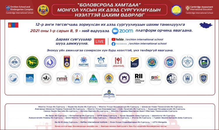 """""""Боловсролд хамтдаа"""" Монгол Улсын их, дээд сургуулиудын нээлттэй цахим өдөрлөг болно."""