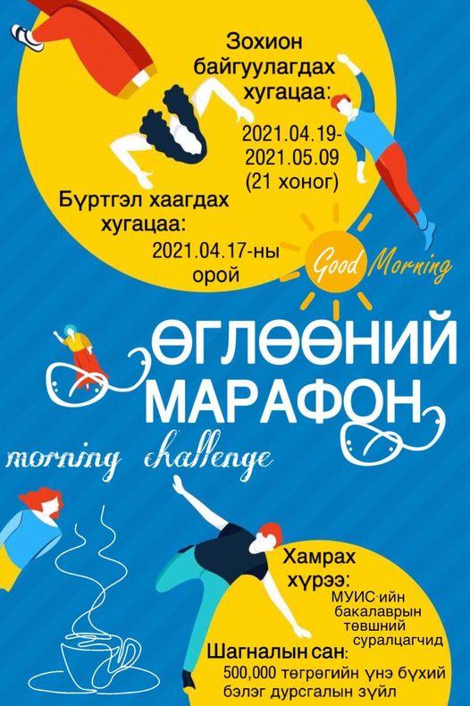 """""""Өглөөний марафон"""" challenge"""