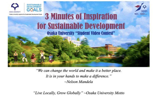 Осакагийн их сургуулиас зарлаж буй видео бичлэгийн уралдаанд урьж байна.